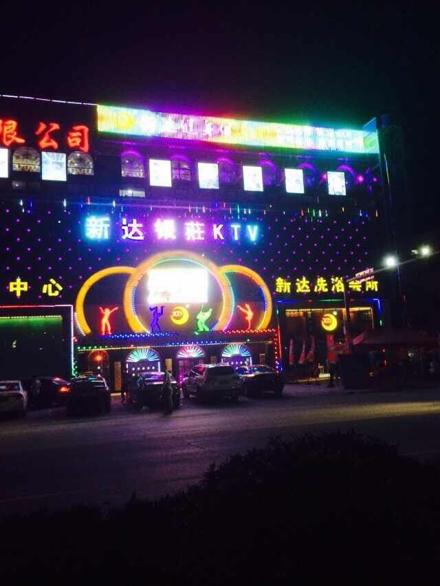 南阳KTV酒店娱乐业亚博体育iOS亚博下载ios工程案例--李鹏举
