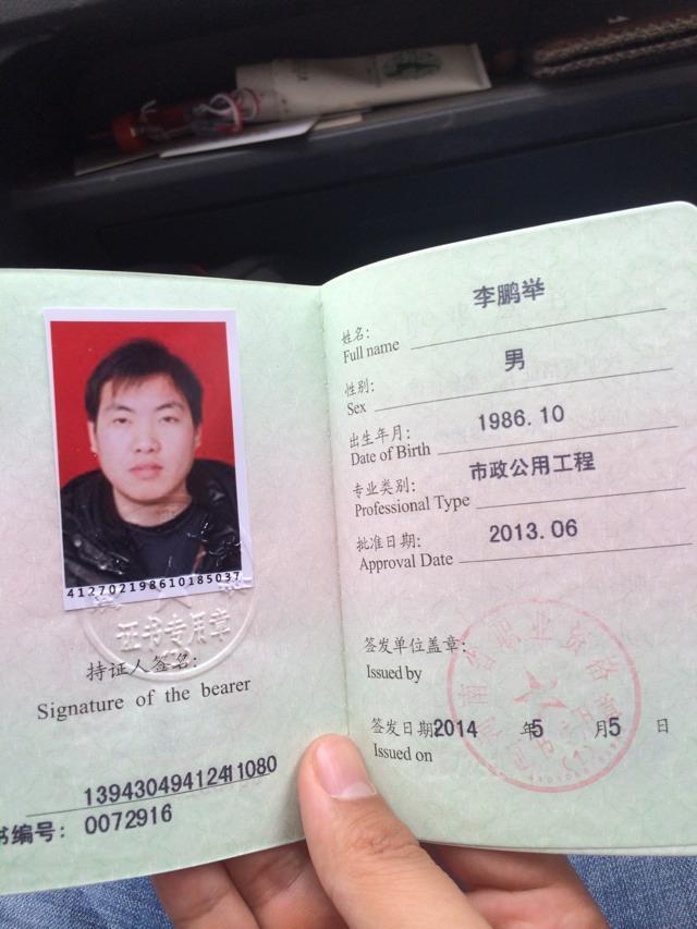 国家二级建造师证书