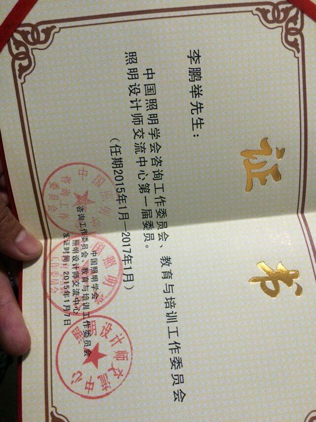 中国亚博下载ios学会委员证书